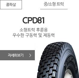 CPD81 자세히보기