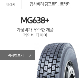 MG638+  자세히보기